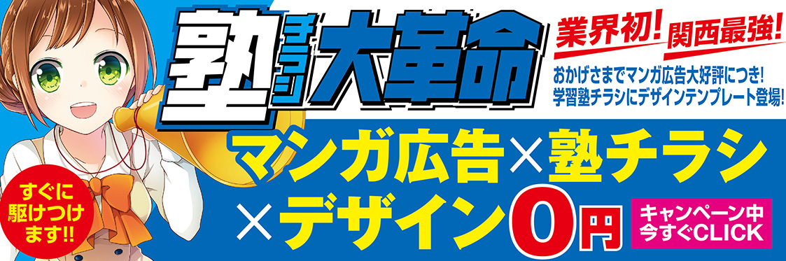塾マンガデザイン料金0円キャンペーン