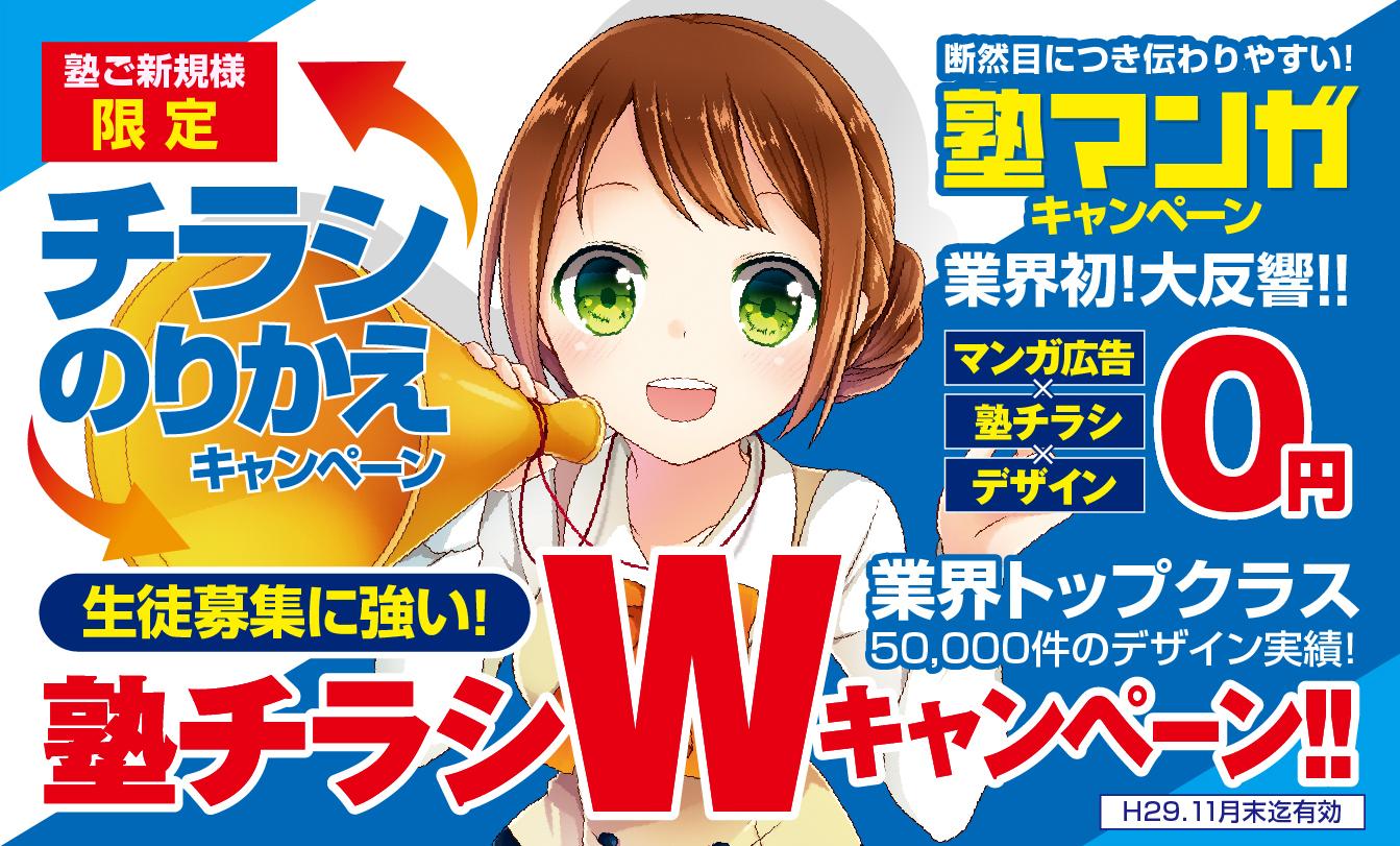 塾で反響の多かったマンガ広告9種類が、なんと今なら使い放題!(デザインテンプレートなので、デザイン料0円です)