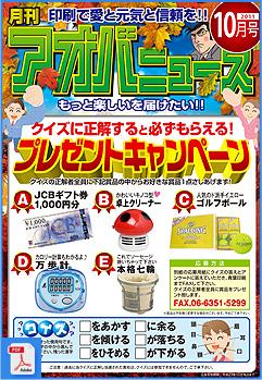 青葉ニュース_2
