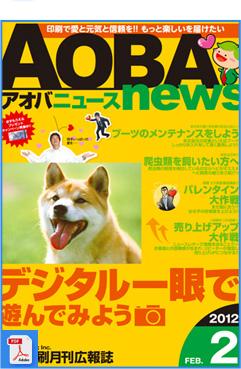青葉ニュース_6
