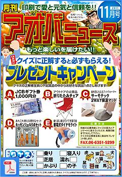 青葉ニュース_3