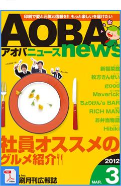 青葉ニュース_7