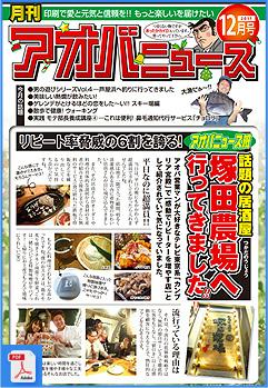 青葉ニュース_4