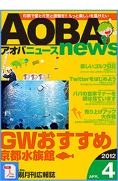 青葉ニュース_8