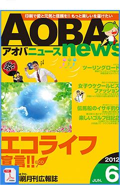青葉ニュース_10