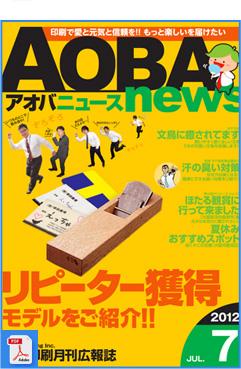 青葉ニュース_11