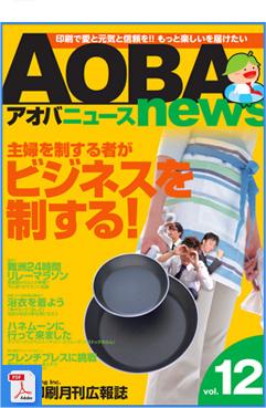 青葉ニュース_12