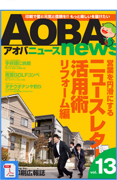 青葉ニュース_13
