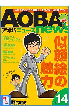 青葉ニュース_14