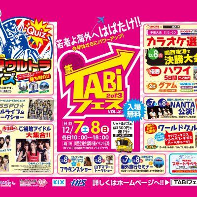 TABIフェスB3ポスター