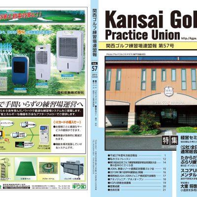 関西ゴルフ