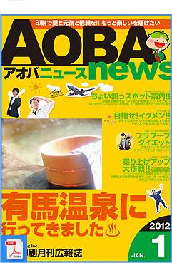 青葉ニュース_5