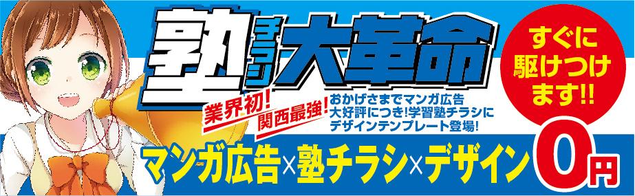 塾マンガチラシ デザイン0円キャンペーン