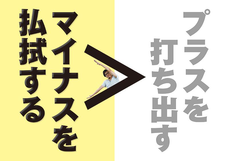 【マンガ広告】無名店が新規顧客を獲得する方法