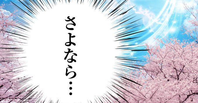 マンガ広告で「お知らせチラシ」から卒業!