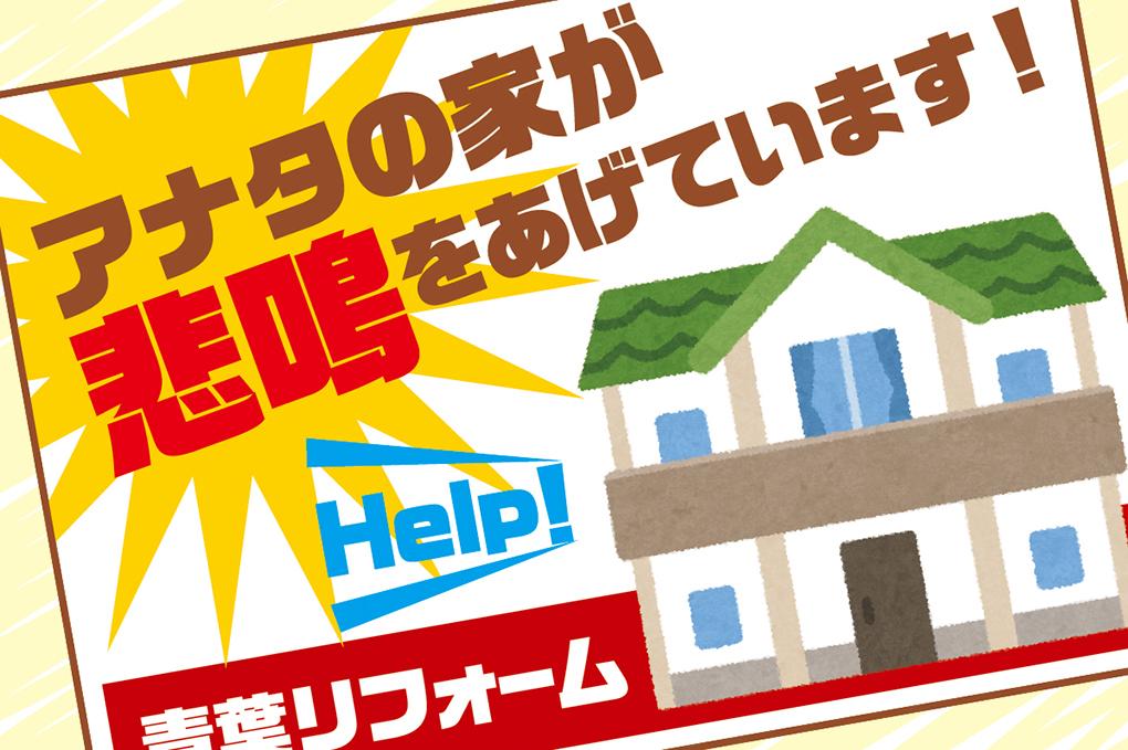 あなたの家が悲鳴をあげてます!