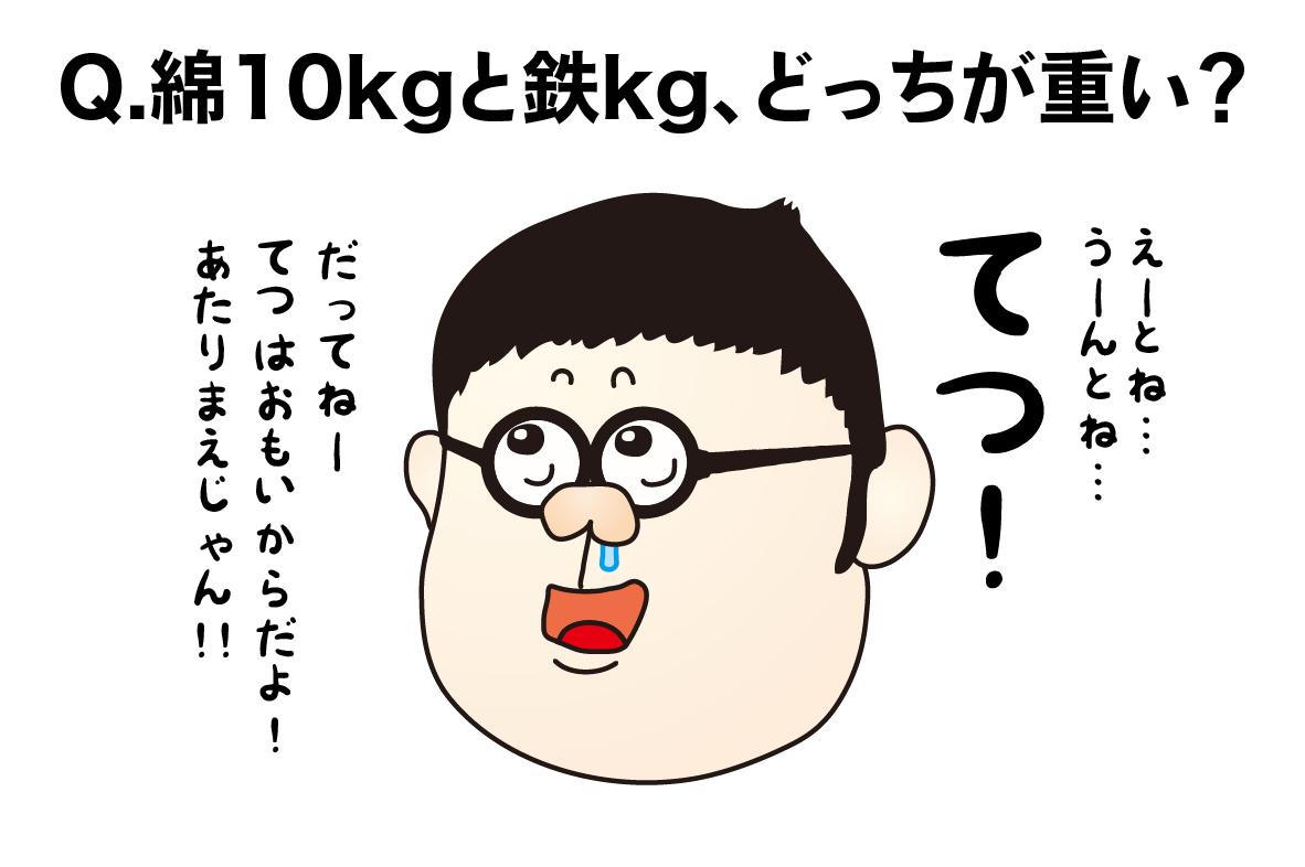 綿10kgと鉄10kg、どっちが重い?