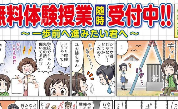 学習塾の宣伝をするなら漫画広告にしてみませんか?