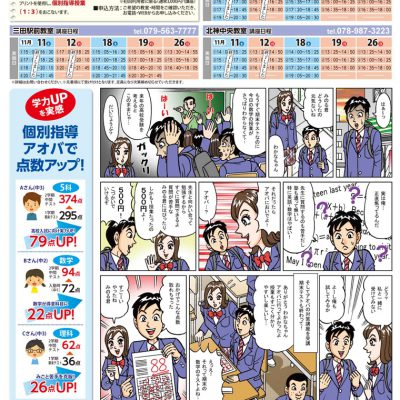 塾 マンガ広告