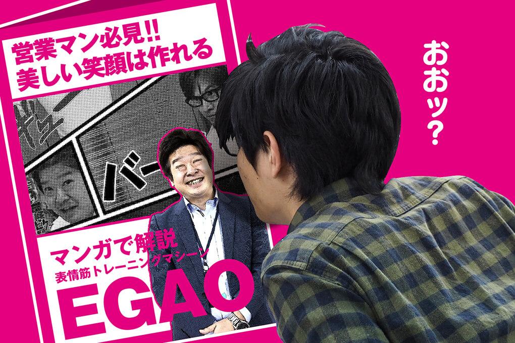 日本人は大人でも漫画を読む習慣がある人が多いので、広告としての求心力も高いんです。