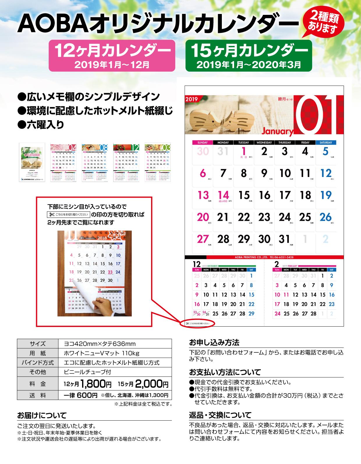 カレンダー販売のご案内です。