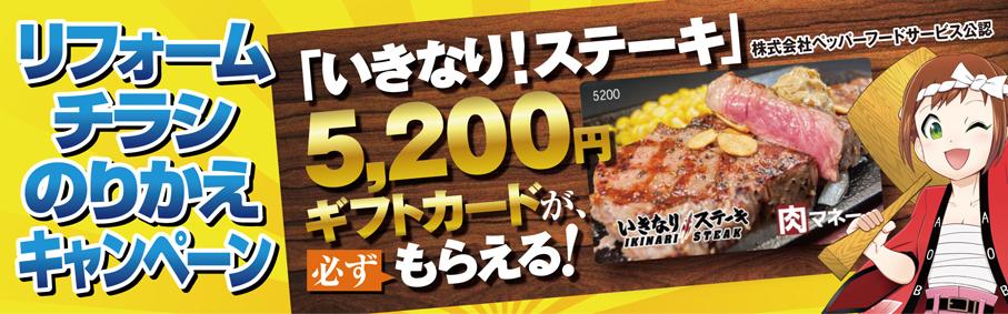 いきなりステーキコラボキャンペーン