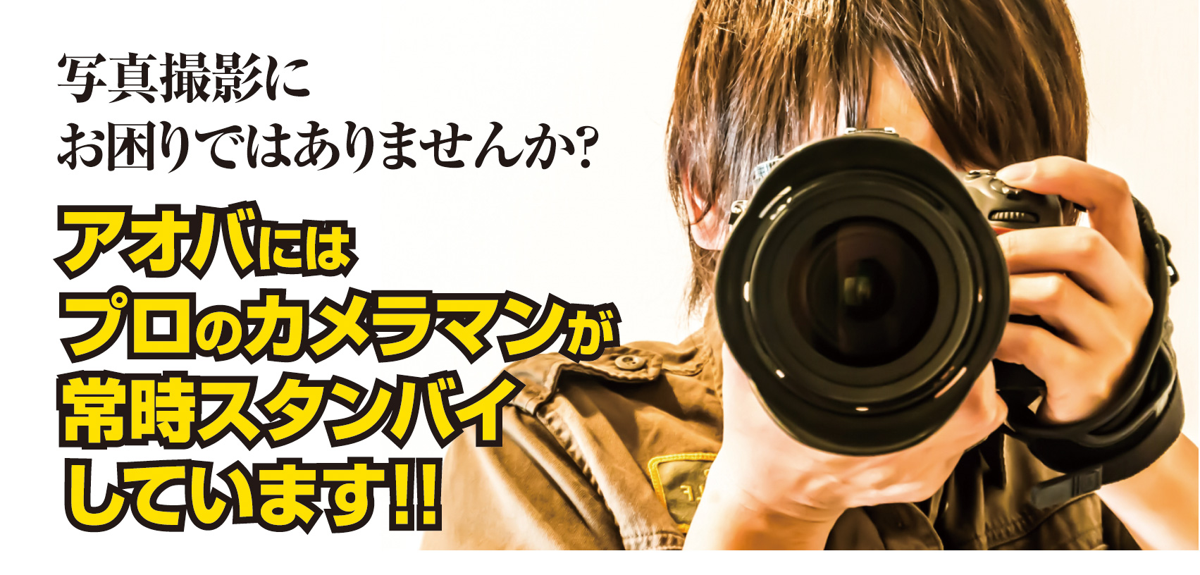 青葉にはプロのカメラマンが常時スタンバイしています。