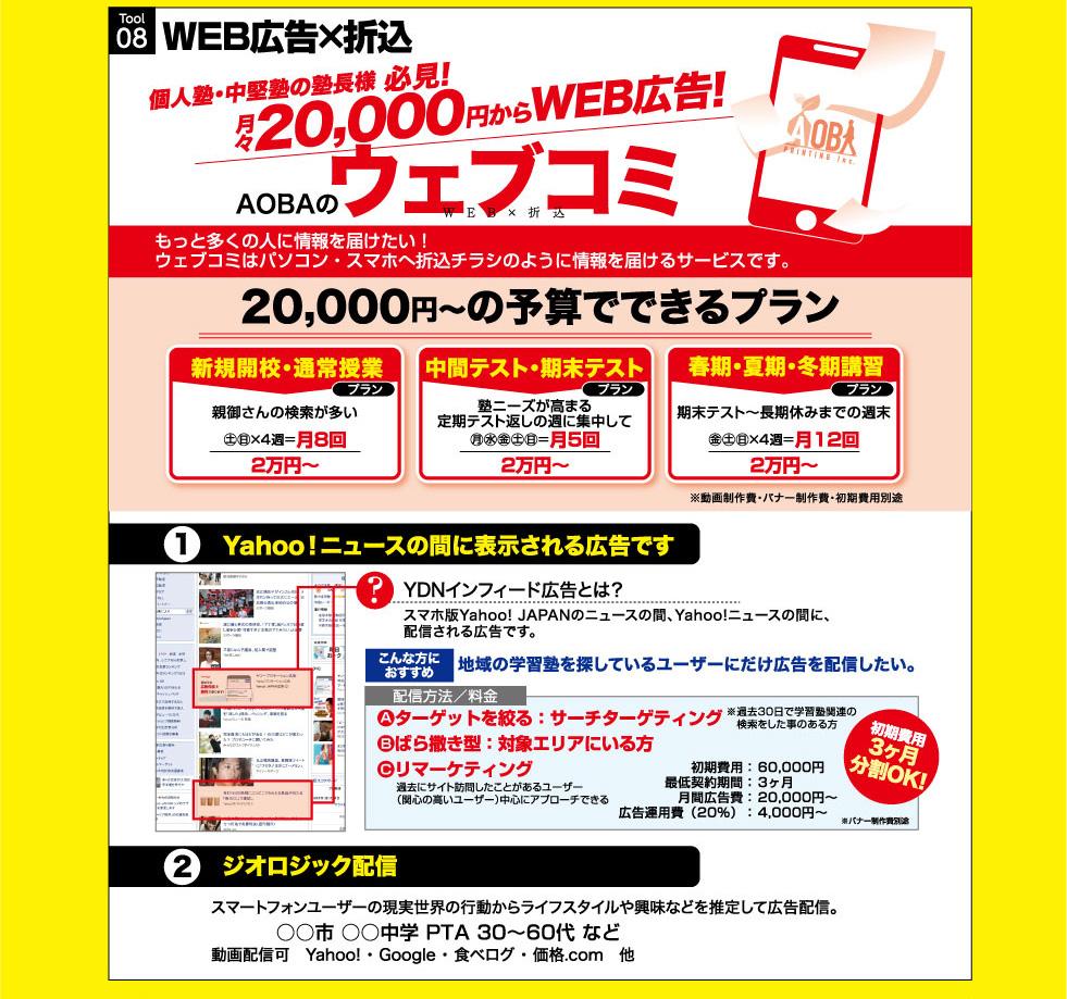 webコミ