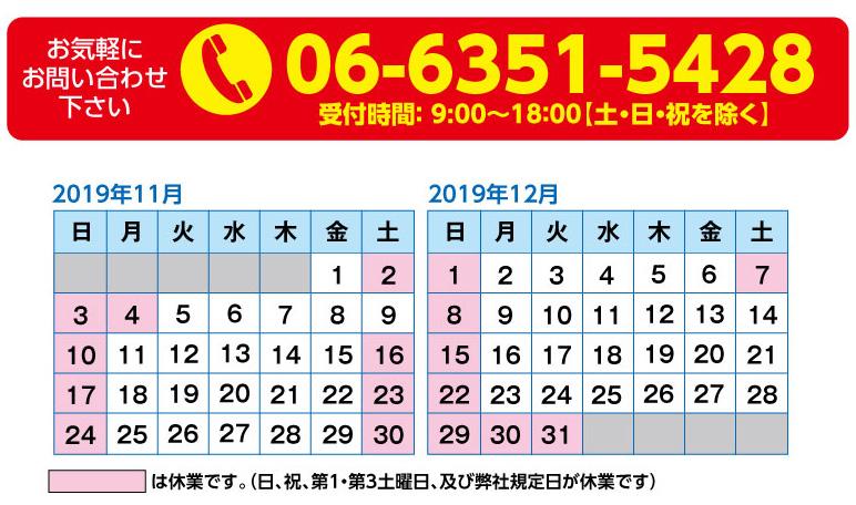 納品カレンダー