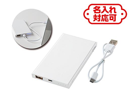 薄型 コンパクトバッテリー4000