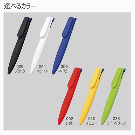 名入れ映えするボールペン (黒・赤・青 計3色)の画像 3