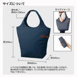 コンパクトになる 保冷お買い物バッグの画像 6