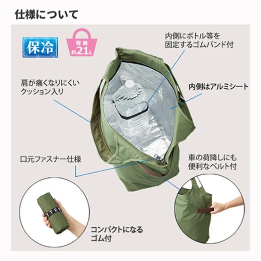 コンパクトになる 保冷お買い物バッグの画像 3