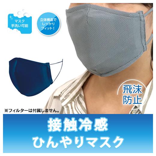 接触冷感ひんやりマスクの画像 1