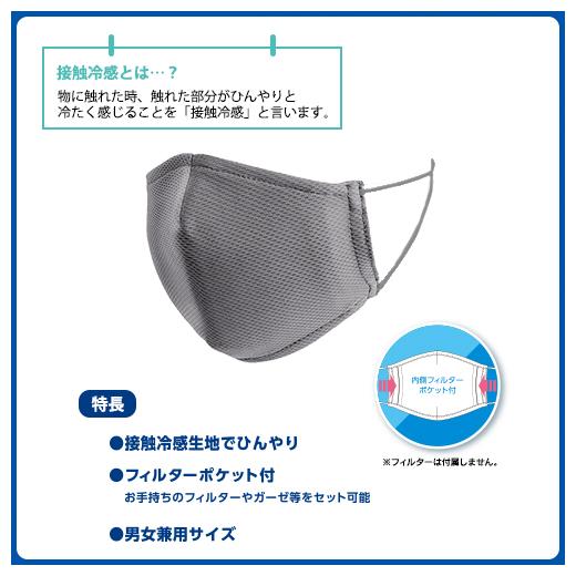 接触冷感ひんやりマスクの画像 2