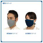接触冷感ひんやりマスクの画像 7