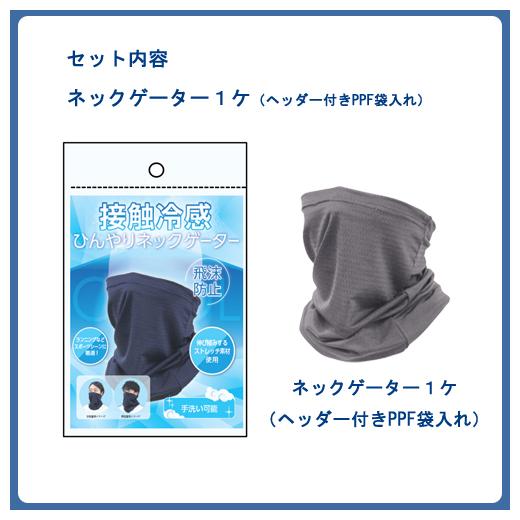 接触冷感ひんやりネックゲーターの画像 4