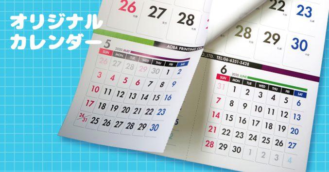 お世話になった顧客の皆様にオリジナルカレンダーを‼
