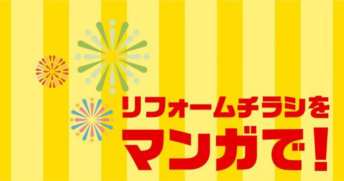 リフォーム会社様向けマンガテンプレート登場!
