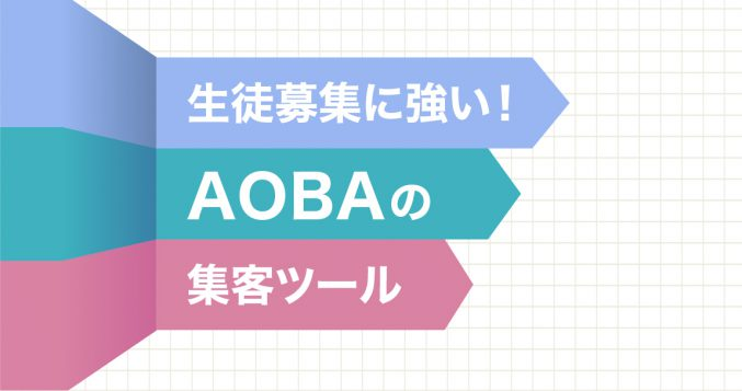 生徒募集に強い!AOBAの集客ツール