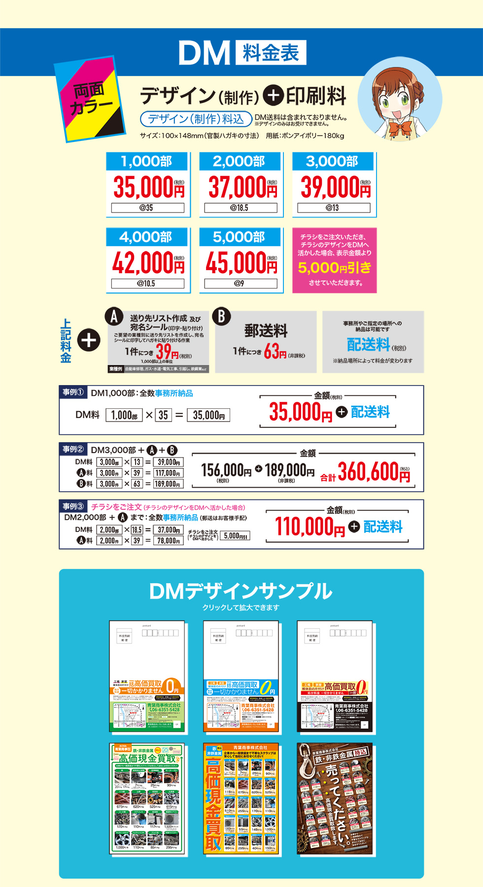 DMデザインサンプル