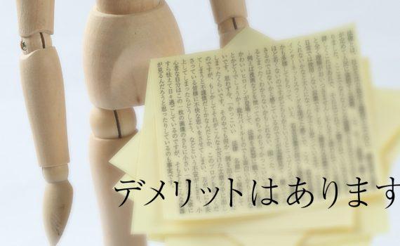 【漫画広告】デメリットは工夫次第!