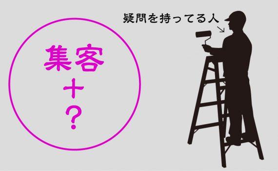 【リフォームチラシ】漫画広告は集客のみならず