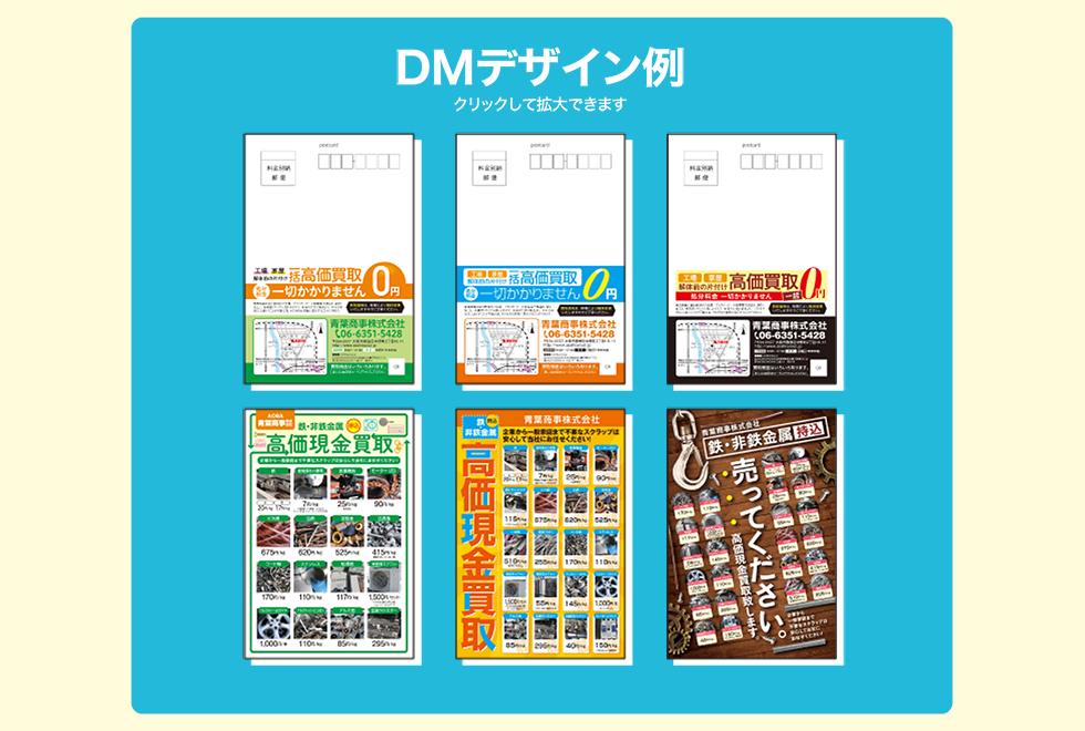 DMデザイン例