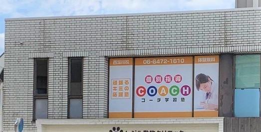 【看板】学習塾の窓ガラス シート施工